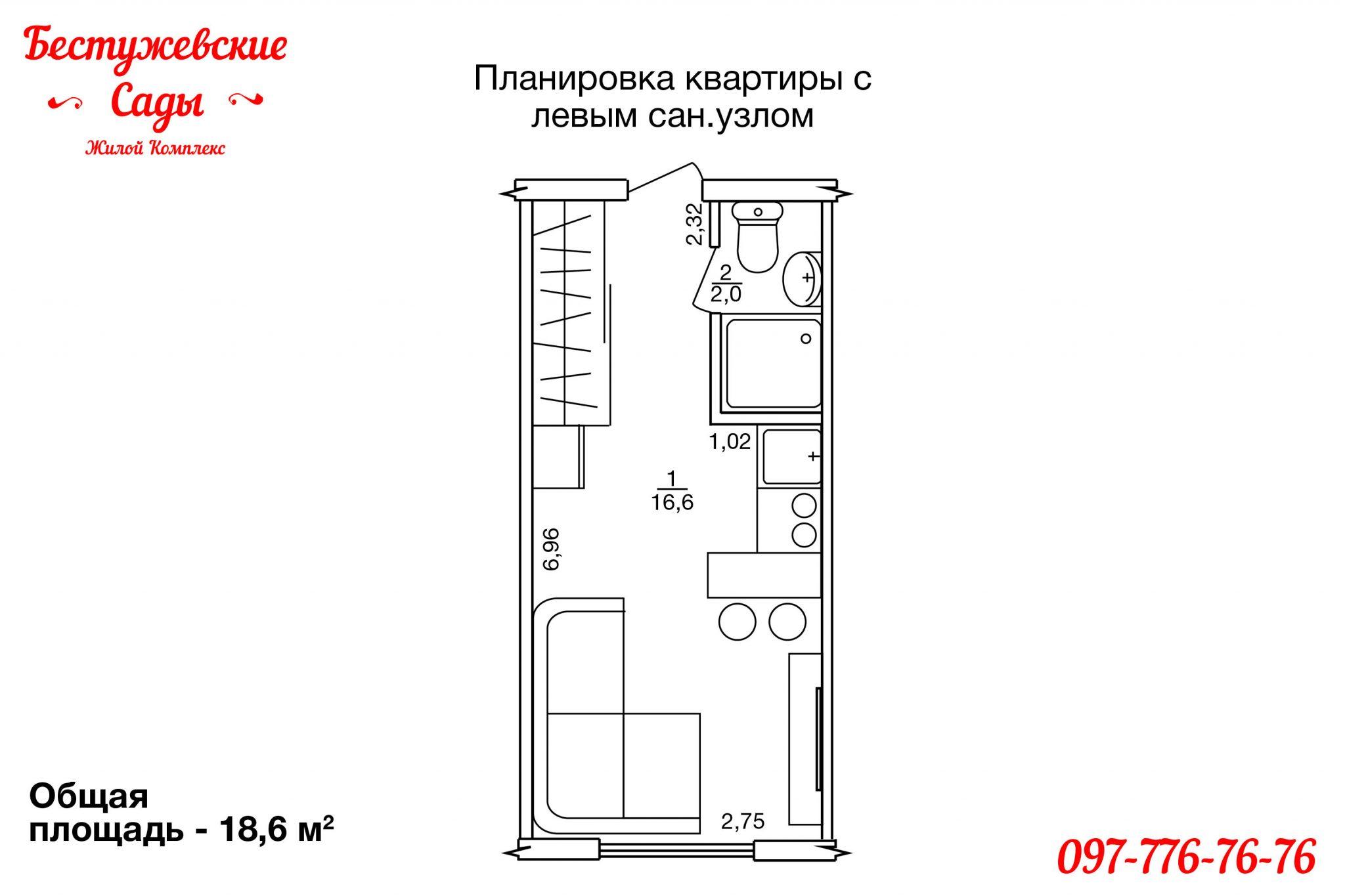 Планировка квартиры 18 кв м