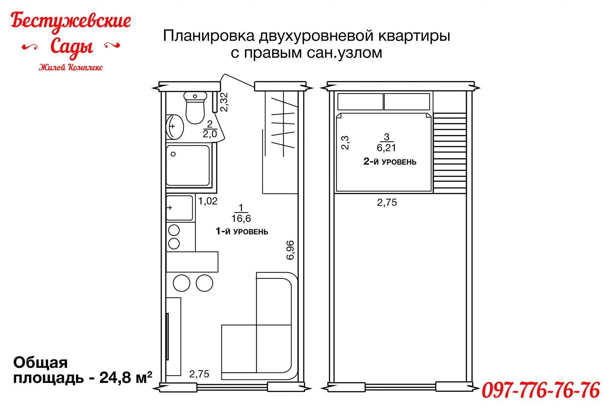 Двухуровневая квартира в Харькове
