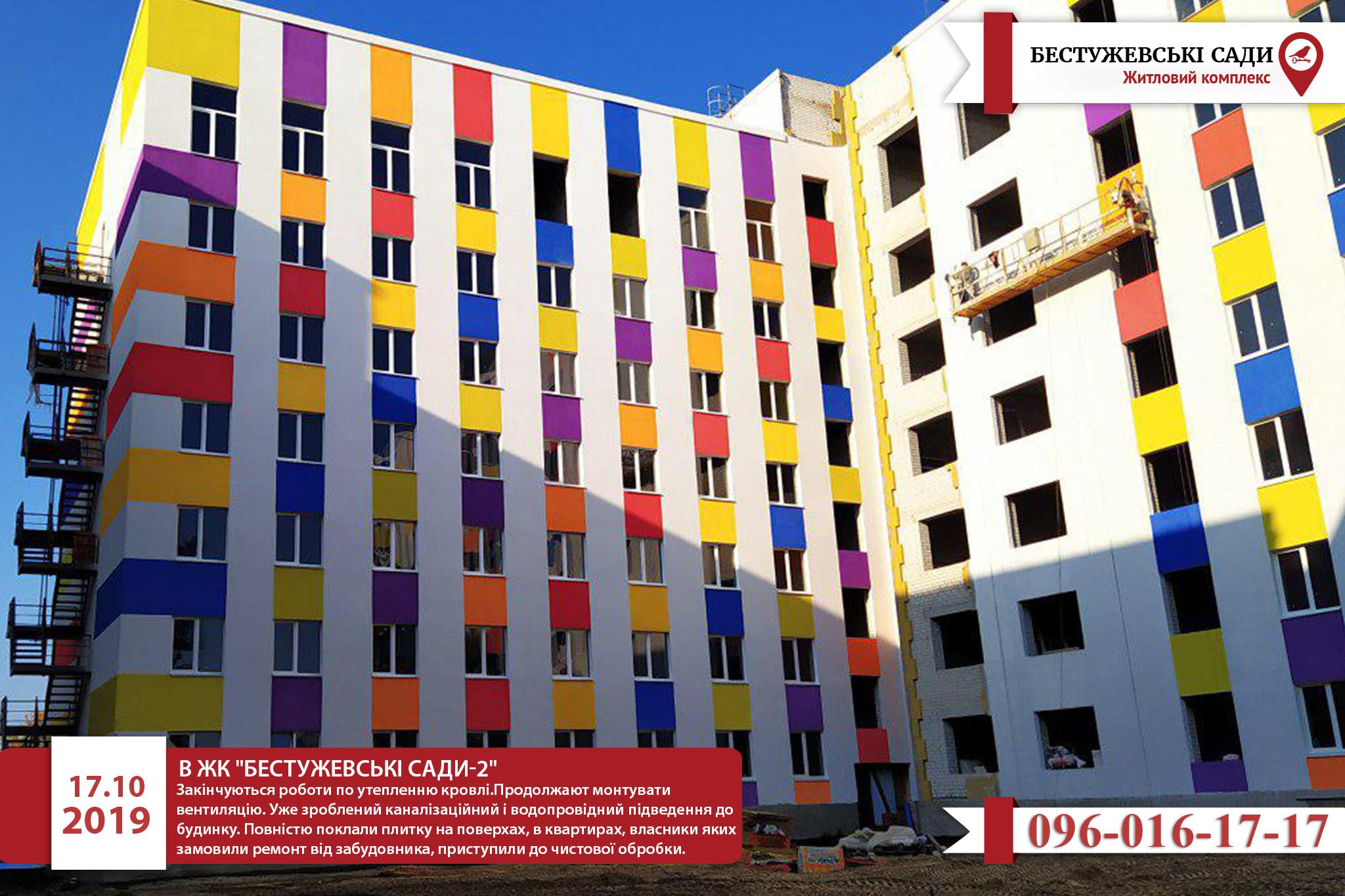 Оновилася інформація з будівельного майданчика ЖК «Бестужевські Сади»