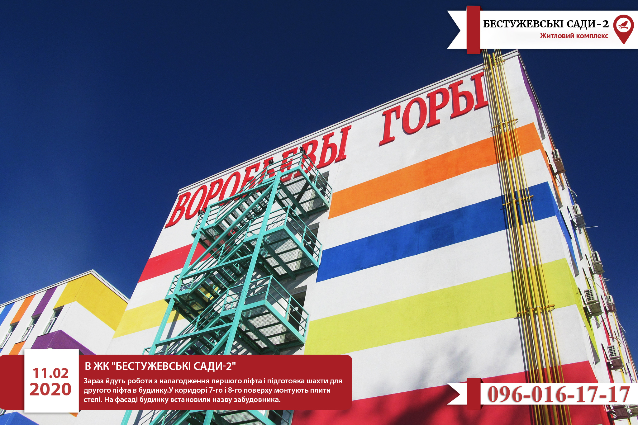 Актуальна інформація про будівництво комплексу «Бестужевські сади-2»