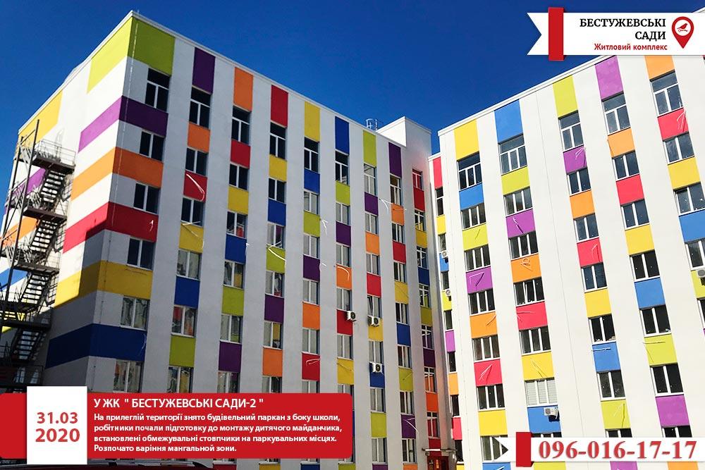 Новини будівництва ЖК «Бестужевські сади-2»
