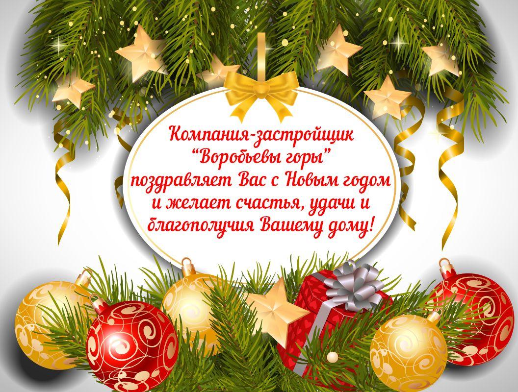 Компания-застройщик «Воробьевы горы» поздравляет Вас с Новым годом!