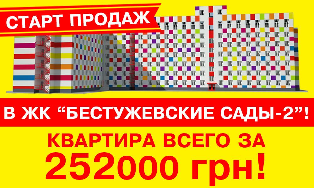 Старт продаж Бестужевские сады -2