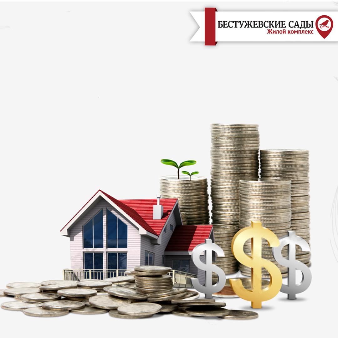 """Правильные инвестиции - это вложения в недвижимость от ЖК """"Бестужевские сады"""""""