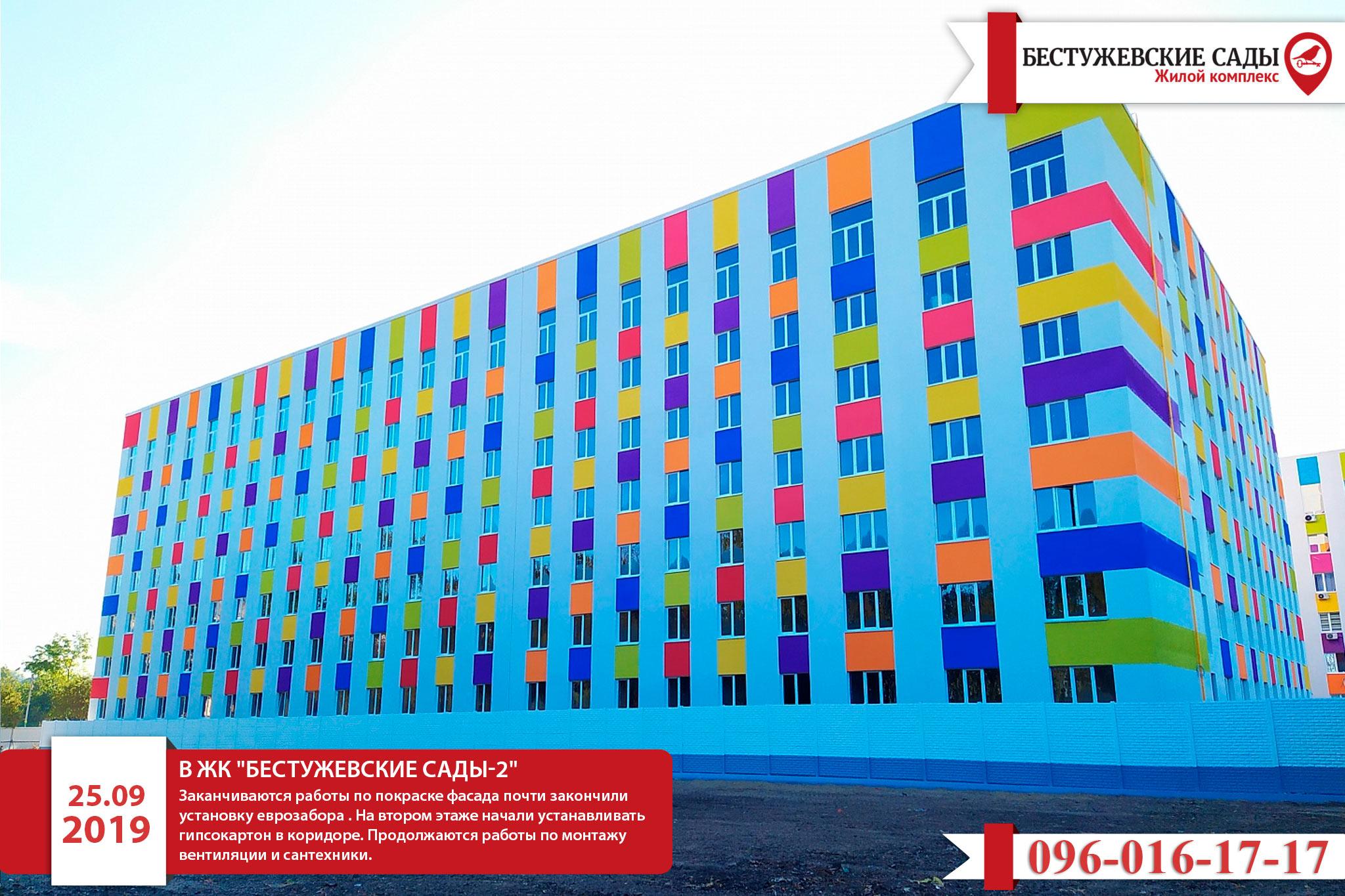 Новости о строительстве жилого комплекса «Бестужевские сады»